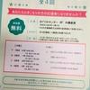 【奈良市、奈良市社協】ひきこもりサポーター養成講座があります(募集期限迫る!)