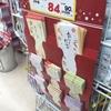 【陳列】お年玉ポチ袋の売れる季節