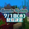 【マイクラJE】祝!1.13の配信日が7月18日に決定!
