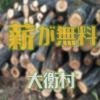 大衡村で伐採された樹木が無料で配布されています 大衡村