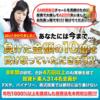 1万円で人生を大逆転させる投資法