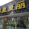 上海:邪里夏丽