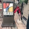 【東京都:森下】小野珈琲 喫茶店のホットケーキ編