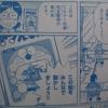 「コロコロアニキ2020夏号」にむぎわらしんたろう先生の読み切り『ぼくと大長編ドラえもん』が掲載されています。