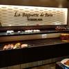 パン激戦地 夙川のパン屋さん ラ バゲット ド パリ ヨシカワ (La Baguette de Paris YOSHIKAWA)
