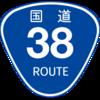 No.124 国道38号