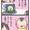 あっかんべー【生後9カ月】