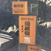 50. 富士山を独り占め - 御殿山さくらつりばし