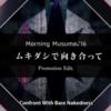 M / ムキダシで向き合って 〔 MV 〕