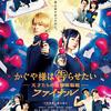 【松風理咲】映画「かぐや様は告らせたい~天才たちの恋愛頭脳戦~ファイナル」