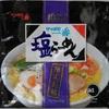 261袋目:サッポロ一番 塩ラーメン 40周年記念 限定新麺