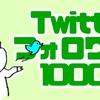 【Twitter】SNS初心者でもフォロワー1000人達成させるプロフィールの作成方法