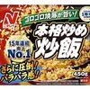 冷凍チャーハン炎の3番勝負(vsニチレイ本格炒め炒飯戦)