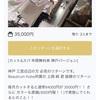 リターン解説「年間ヘアカット無料権第2弾」 神戸三ノ宮編