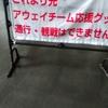 9月23日VSアルビレックス新潟戦にて… サッカーはサポーターを「信用」していない?
