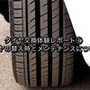 タイヤ交換体験レポート①  〜タイヤの替え時とメンテナンスについて〜