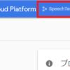 Google Cloud Speech APIでストリーミング音声認識してみる