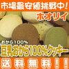 ホオリイの豆乳おから100%クッキー 最安値の通販サイトは