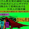 立憲民主党の減税で彼方此方どんどんザクザク削除されて、悲鳴を上げる日本人のアニメーションの怪獣の福井編(4)