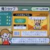 【メイドイン俺】自作ゲーム第1弾!(処女作)【俺ゲーム】