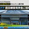 キャンペーン第17弾「東京インドア前日練習見学会ご招待」【2020年、2020人にあげちゃう!】