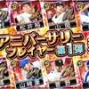 【プロスピA】第1弾アニバーサリー選手がついに登場!豪華過ぎるラインナップ!
