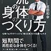 週5日・早朝トレーニングを推奨!ー宮田和幸氏『「一流の身体」のつくり方』