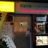 【フラヌール】タバコ屋で食べるステーキカレーがヤバいくらい美味かった話(東京都渋谷区)