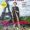 セゾンドエリコ vol9 最新号発売! 表紙のコーデも買えます!
