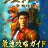 シェンムー 一章 横須賀のゲームと攻略本とサウンドトラック プレミアソフトランキング