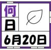 【雑学】6/20の今日は何の日?あの独特な香りの植物の日?