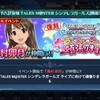 【TALES M@STER シンデレラガールズ】イベント周回効率