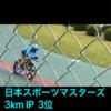 日本スポーツマスターズ   IP 3km