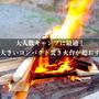 大人数キャンプに最適!火が大きいコンパクト焚き火台が超オススメ!