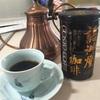 【本日の一杯】地元(群馬)の珈琲ショップ「GOSTO COFFEE」のコーヒーを飲んでみた!