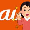 auの名義が小百合になりました!