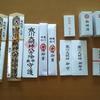 【寒川神社で八方除】神社から貰った授与品を神棚に飾る!ニトリウォールシェフを取付けてみた!