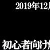 【2019年12月9日(月)】注目の経済指標と要人発言・初心者向け解説【FX】