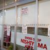 「靴のニシヤマ」玉島TOPSにて明後日オープン!笠岡シーサイドモールより移転しました。