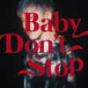 【MV感想】NCT U_Baby Don't Stop+BOSS