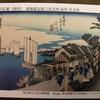 永谷園のお茶漬け 東海道五十三次カードを集める③