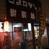 「おっさん亭」最強に変な店だけど、最高に安くて楽しい店@新森古市