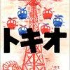 「トキオ」(東野 圭吾 著)を読んだ感想、書評