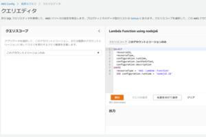 AWS Config 『高度なクエリ』 を使って バージョンの古いランタイムを利用している Lambda Function を洗い出す
