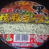 [19/05/24]サンポー 熊本とんこつ 焼豚ラーメン黒 106円 (DS モリ)