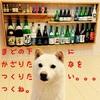 第29話 日本酒の飾り棚をリサイクル。