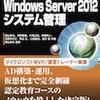 『プロが教える Windows Server 2012システム管理』販売開始しました!