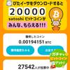 ぴたコインのイーサリアム版出た!ぴたコインでダウンロードすると2万Satoshiもらえてお得♪♪