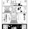 函館からおウチに戻るカニ