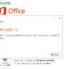 2019年01月の Microsoft Update (定例外) 2019-02-05